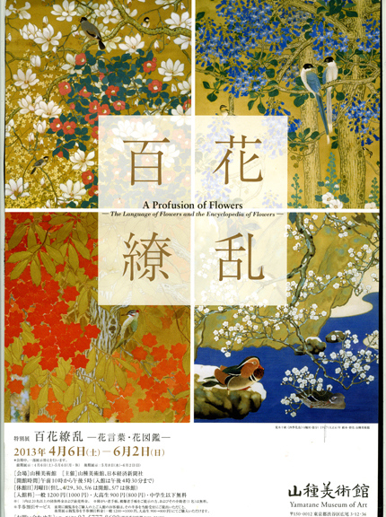 Nihonga exhibition poster from the Yamatane Museum in Tokyo.